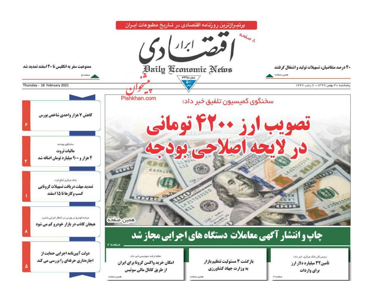 عناوین اخبار روزنامه ابرار اقتصادی در روز پنجشنبه ۳۰ بهمن
