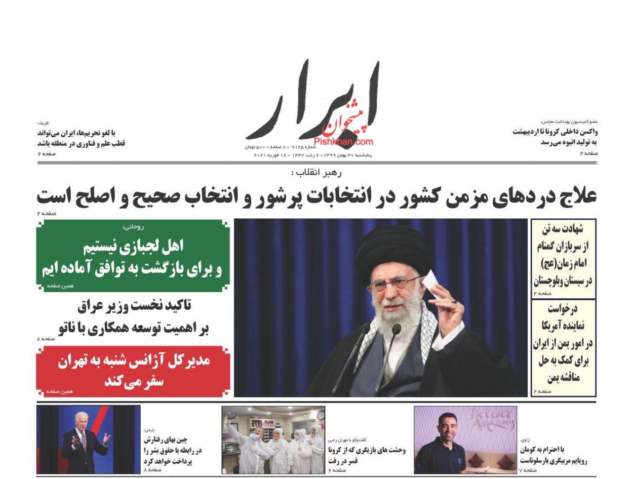 عناوین اخبار روزنامه ابرار در روز پنجشنبه ۳۰ بهمن