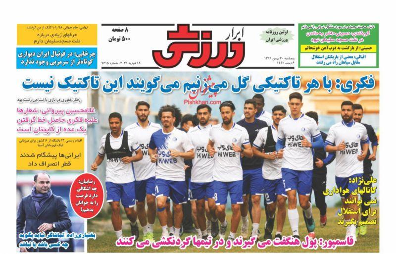 عناوین اخبار روزنامه ابرار ورزشى در روز پنجشنبه ۳۰ بهمن