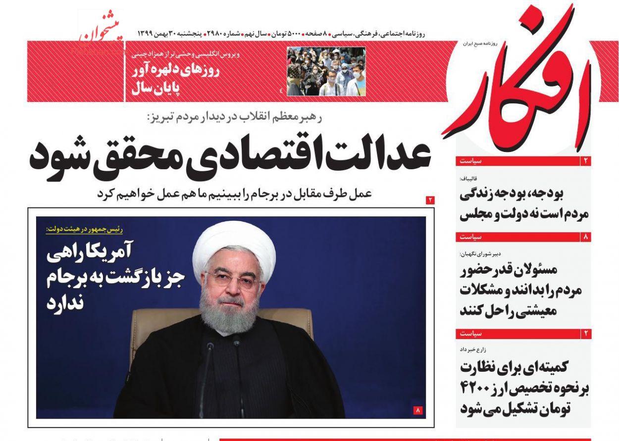 عناوین اخبار روزنامه افکار در روز پنجشنبه ۳۰ بهمن