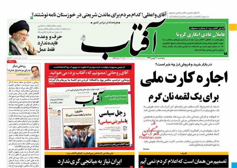 عناوین اخبار روزنامه آفتاب یزد در روز پنجشنبه ۳۰ بهمن