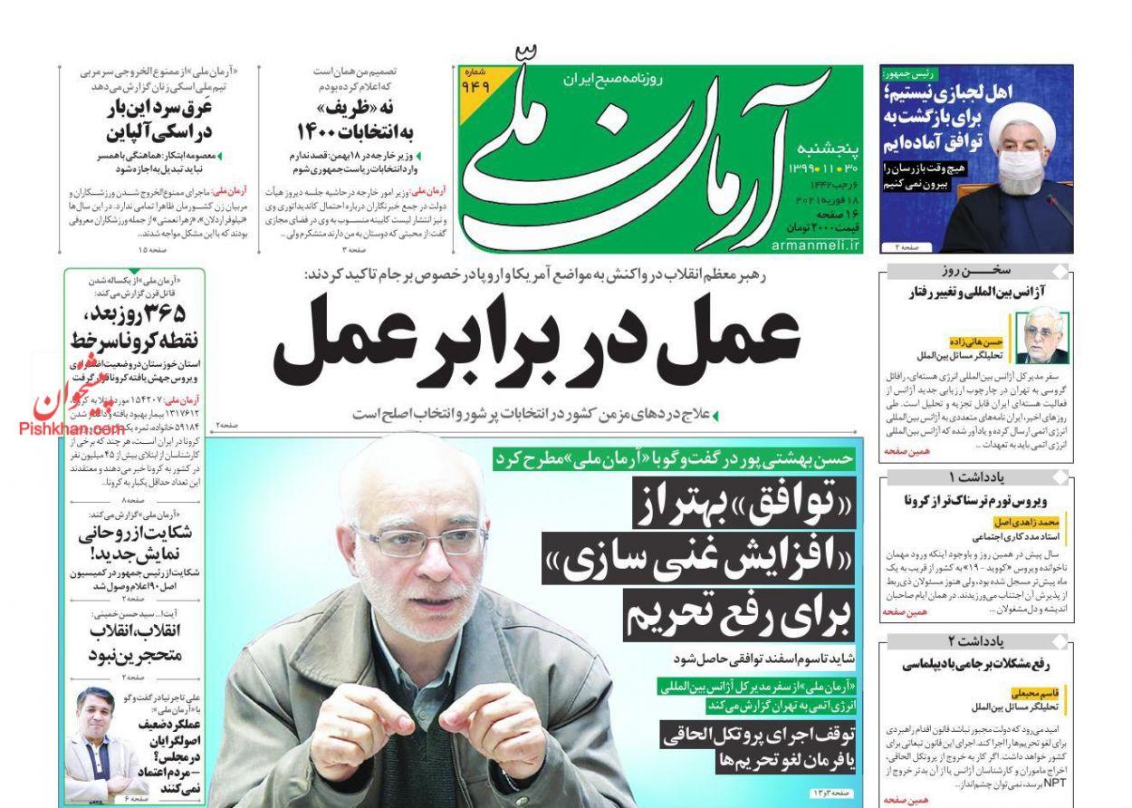 عناوین اخبار روزنامه آرمان ملی در روز پنجشنبه ۳۰ بهمن