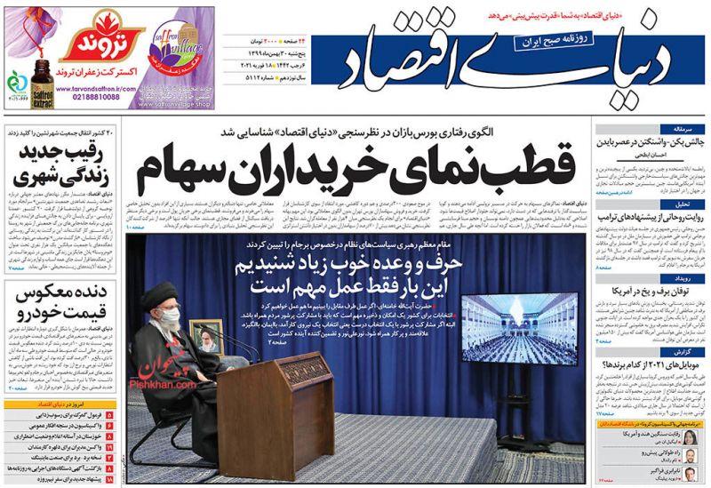 عناوین اخبار روزنامه دنیای اقتصاد در روز پنجشنبه ۳۰ بهمن