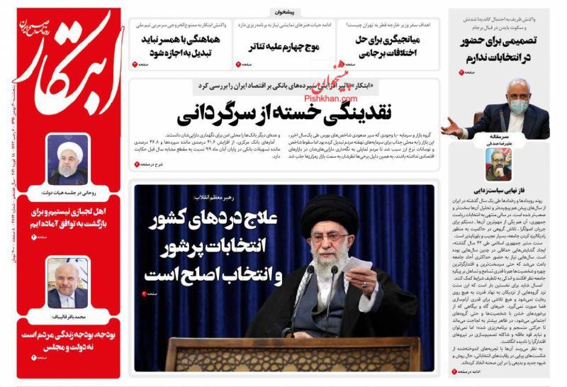 عناوین اخبار روزنامه ابتکار در روز پنجشنبه ۳۰ بهمن