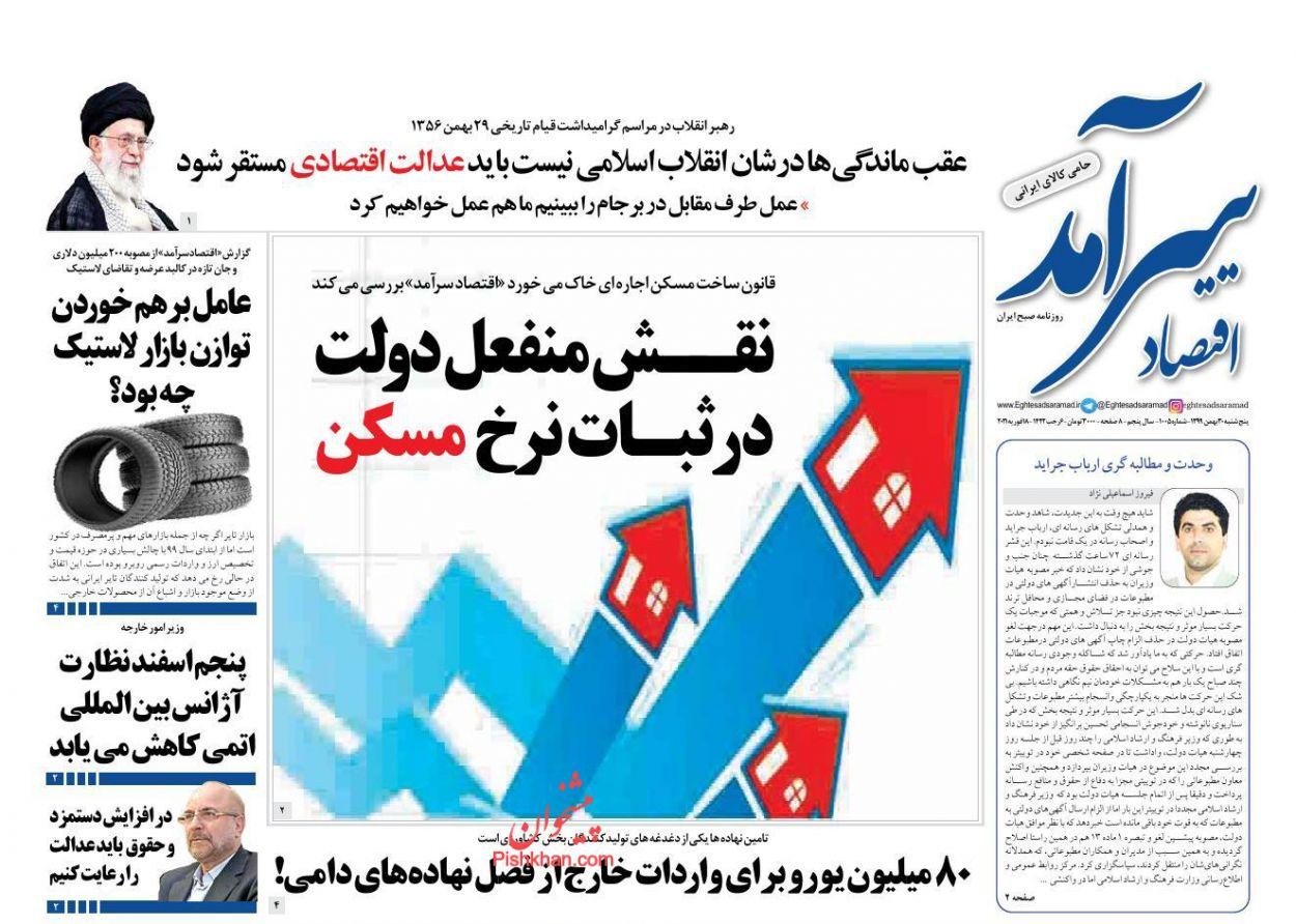 عناوین اخبار روزنامه اقتصاد سرآمد در روز پنجشنبه ۳۰ بهمن