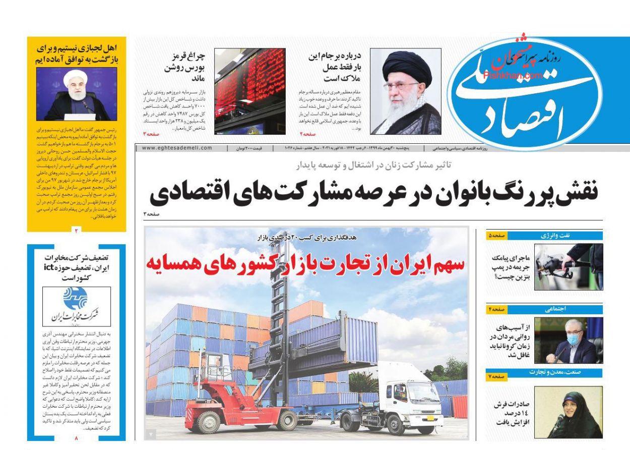 عناوین اخبار روزنامه اقتصاد ملی در روز پنجشنبه ۳۰ بهمن