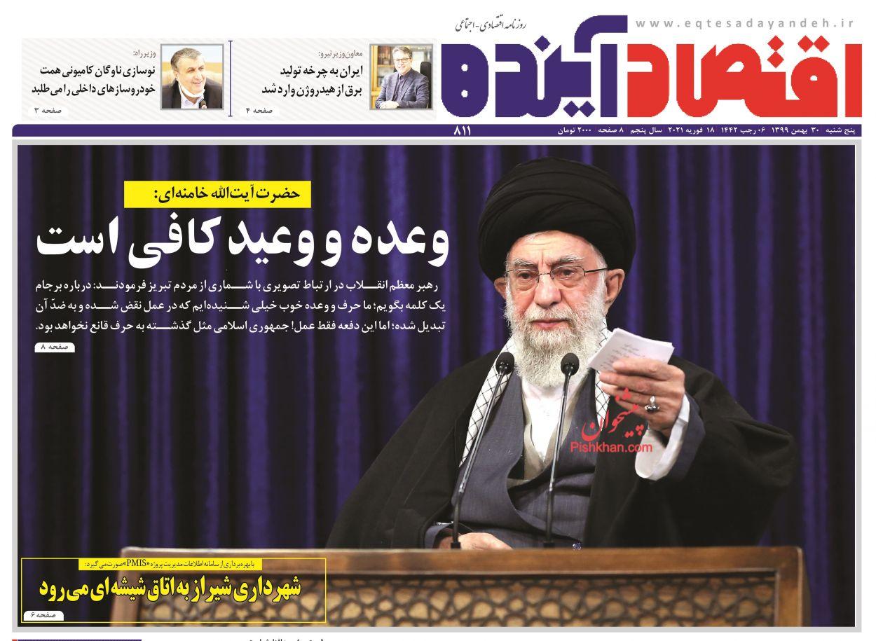 عناوین اخبار روزنامه اقتصاد آینده در روز پنجشنبه ۳۰ بهمن