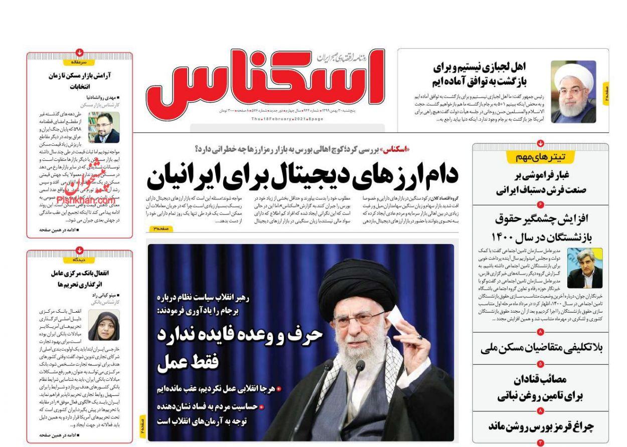عناوین اخبار روزنامه اسکناس در روز پنجشنبه ۳۰ بهمن