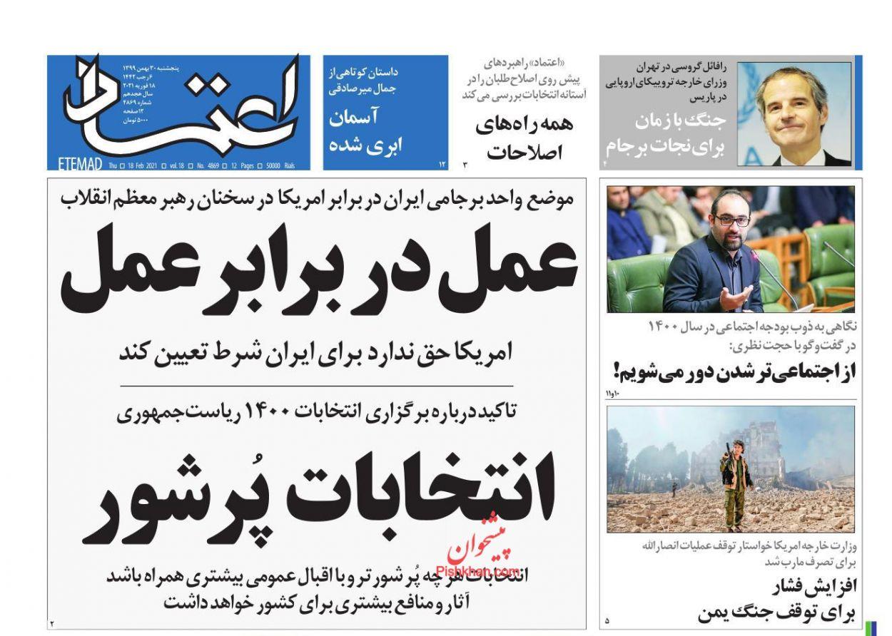 عناوین اخبار روزنامه اعتماد در روز پنجشنبه ۳۰ بهمن