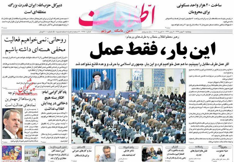 عناوین اخبار روزنامه اطلاعات در روز پنجشنبه ۳۰ بهمن