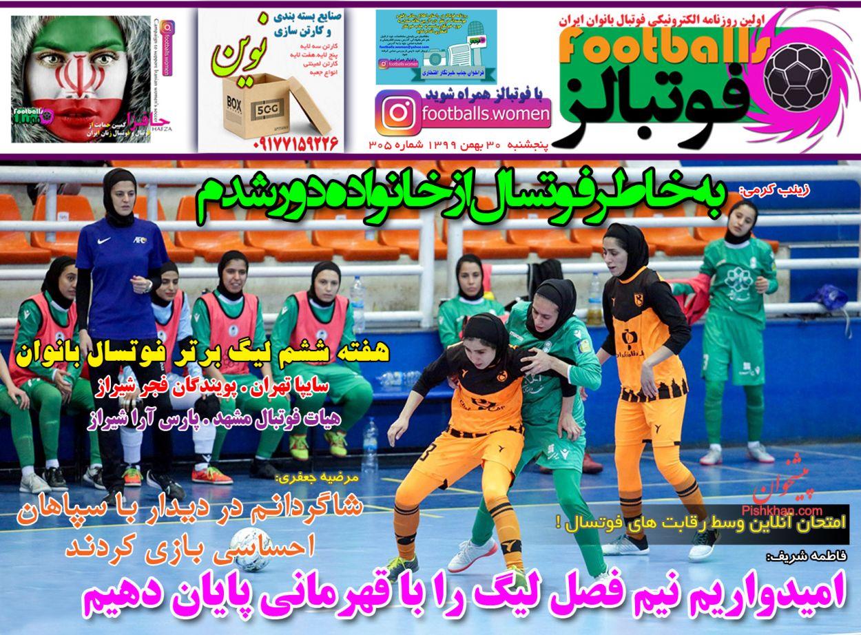 عناوین اخبار روزنامه فوتبالز در روز پنجشنبه ۳۰ بهمن