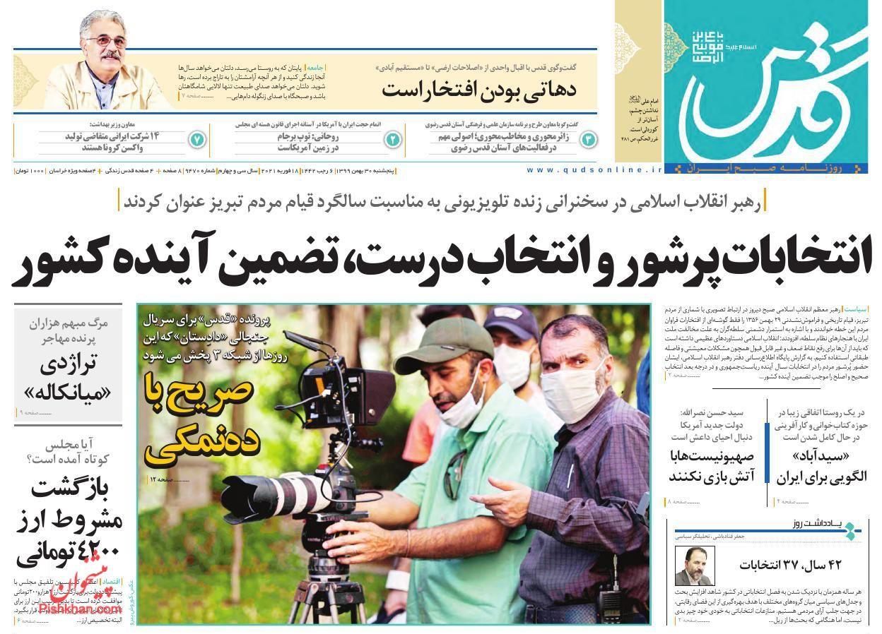 عناوین اخبار روزنامه قدس در روز پنجشنبه ۳۰ بهمن
