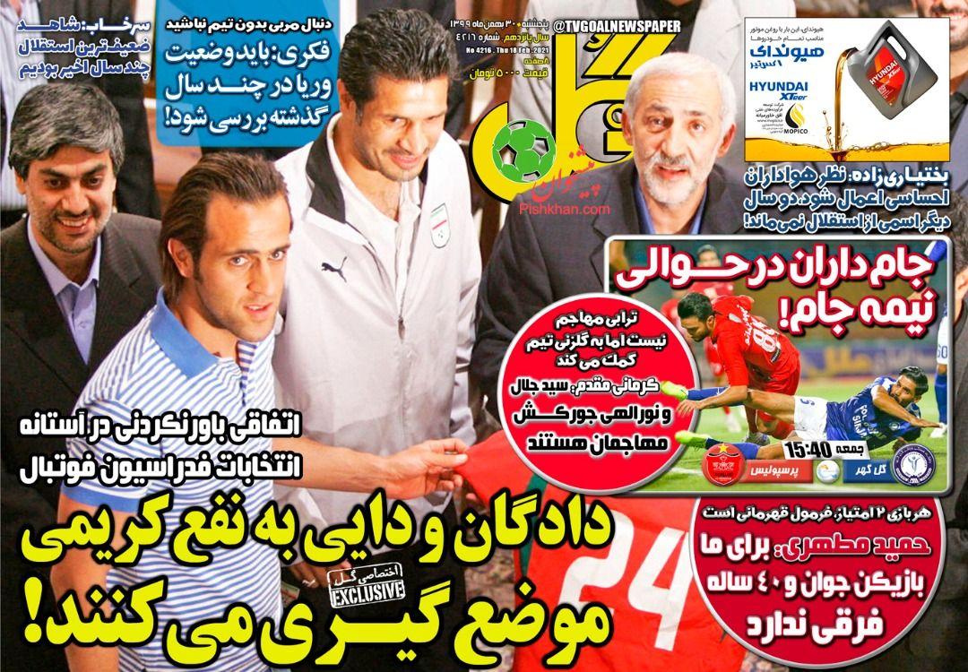 عناوین اخبار روزنامه گل در روز پنجشنبه ۳۰ بهمن