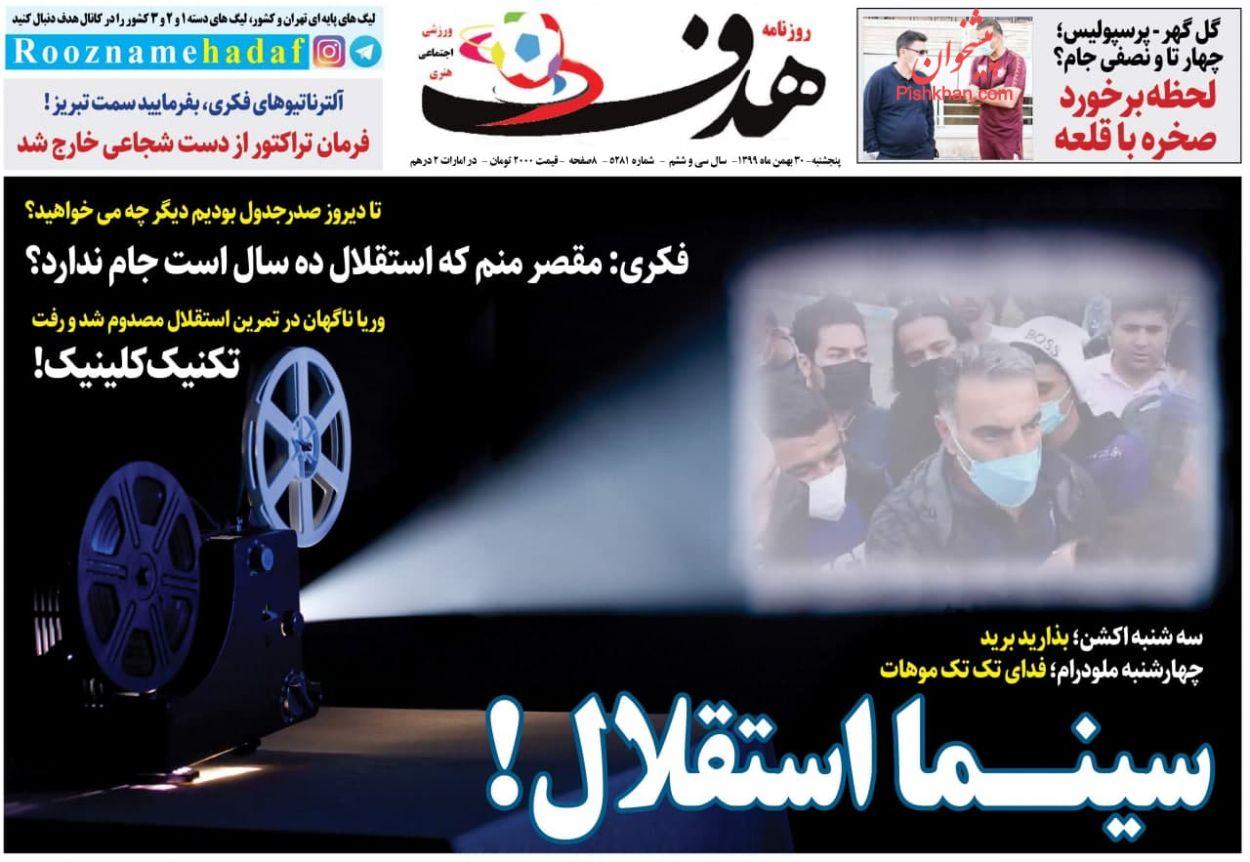 عناوین اخبار روزنامه هدف در روز پنجشنبه ۳۰ بهمن