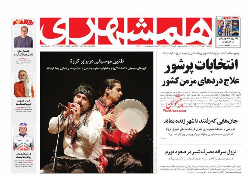عناوین اخبار روزنامه همشهری در روز پنجشنبه ۳۰ بهمن