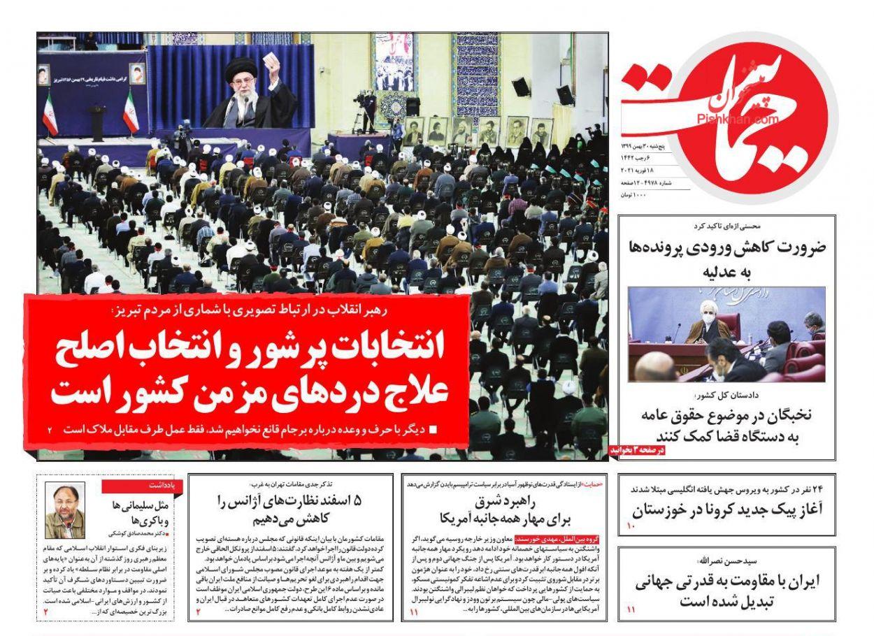 عناوین اخبار روزنامه حمایت در روز پنجشنبه ۳۰ بهمن