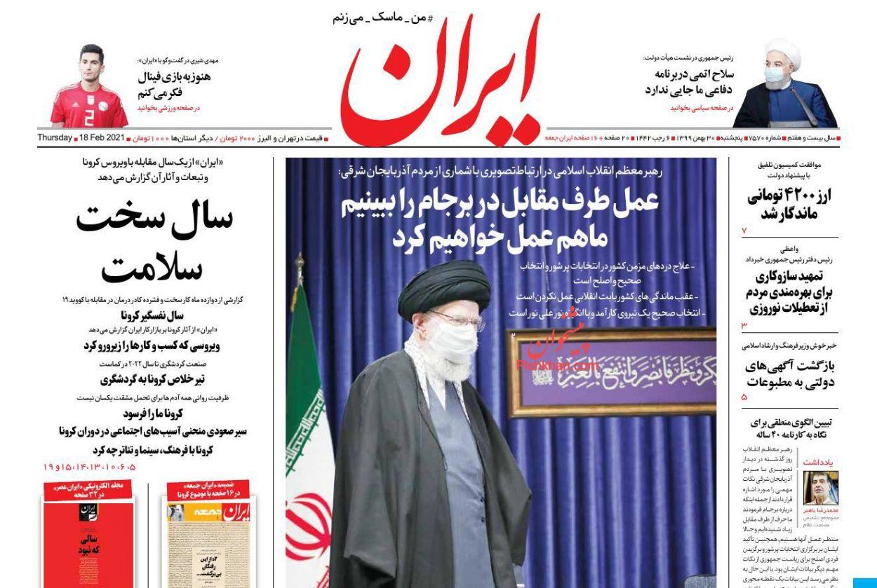 عناوین اخبار روزنامه ایران در روز پنجشنبه ۳۰ بهمن