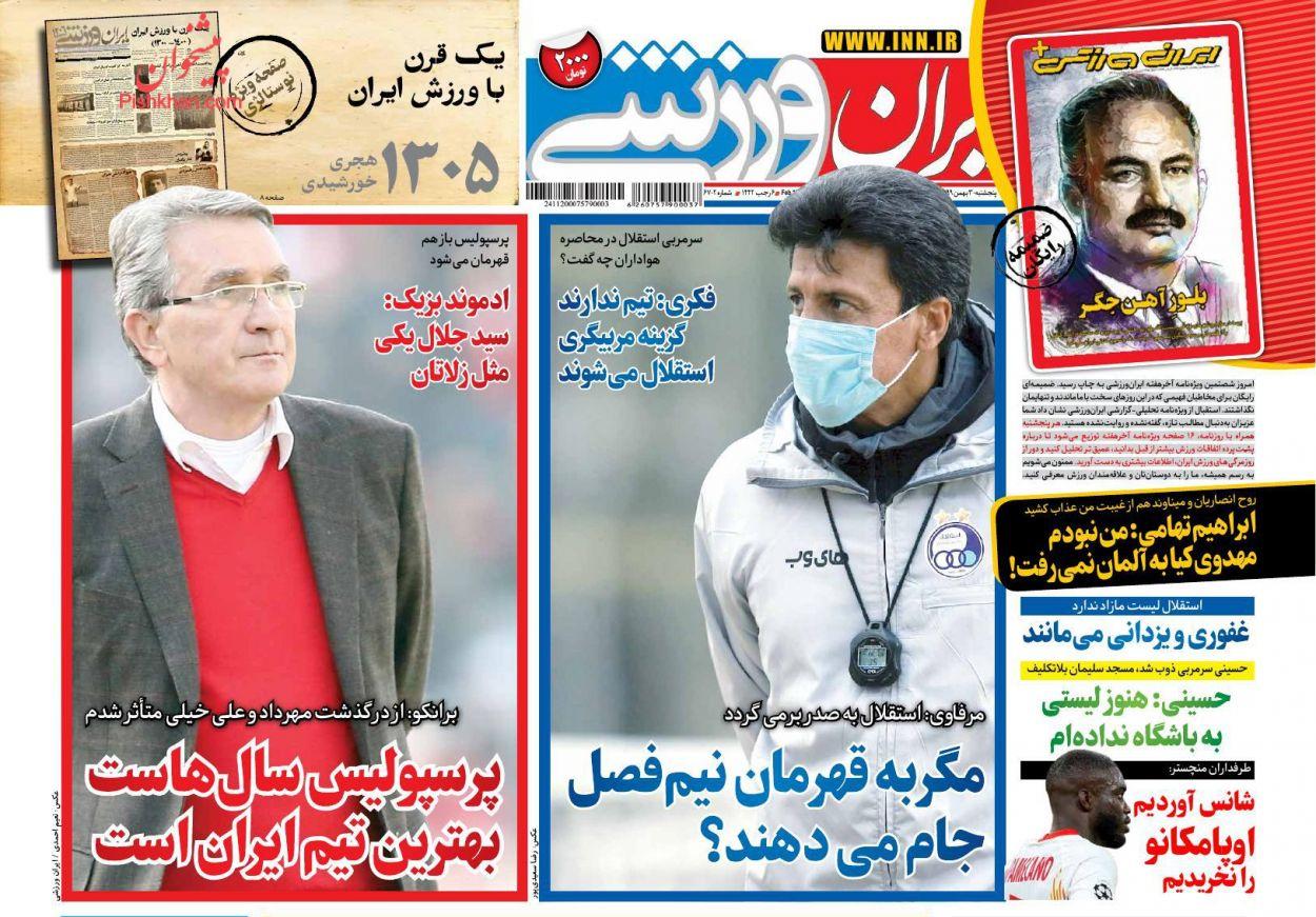 عناوین اخبار روزنامه ایران ورزشی در روز پنجشنبه ۳۰ بهمن