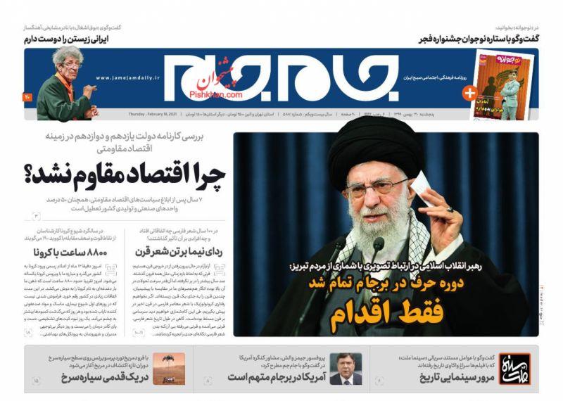 عناوین اخبار روزنامه جام جم در روز پنجشنبه ۳۰ بهمن