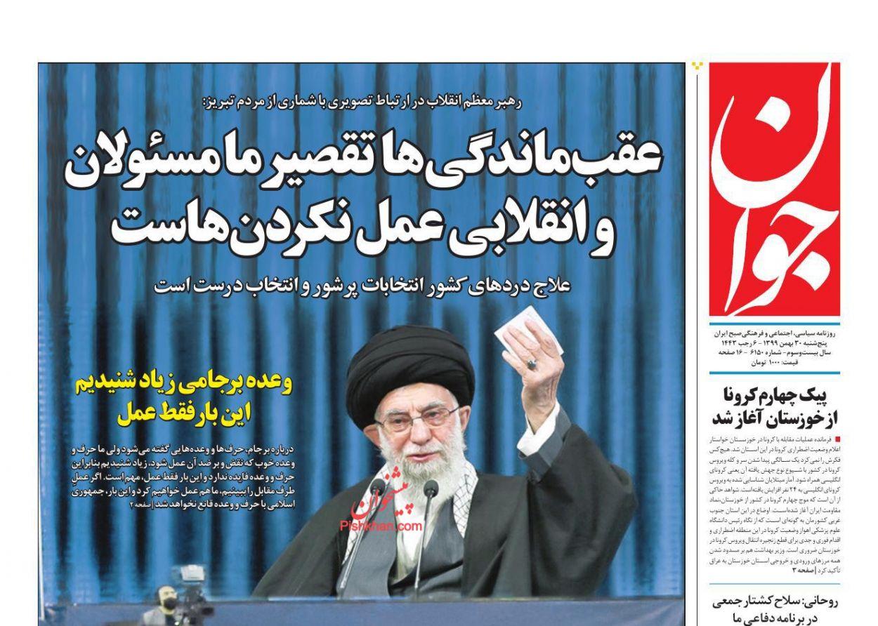 عناوین اخبار روزنامه جوان در روز پنجشنبه ۳۰ بهمن