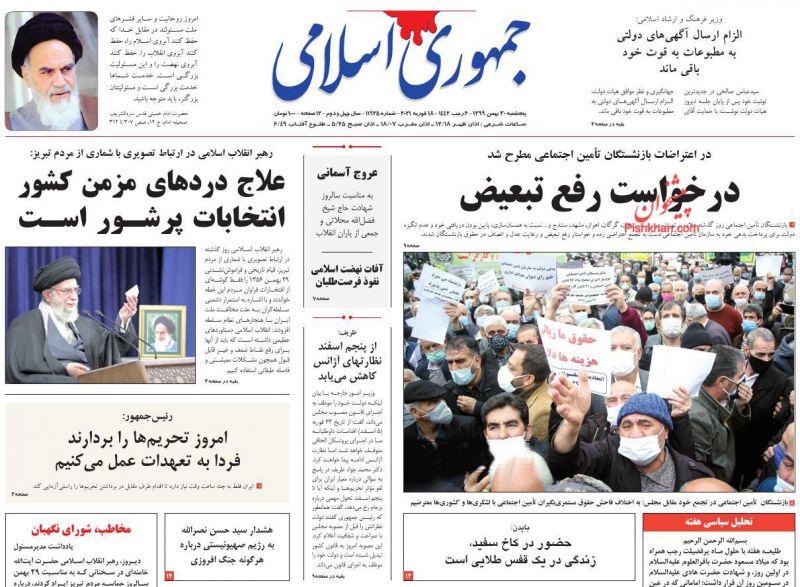 عناوین اخبار روزنامه جمهوری اسلامی در روز پنجشنبه ۳۰ بهمن