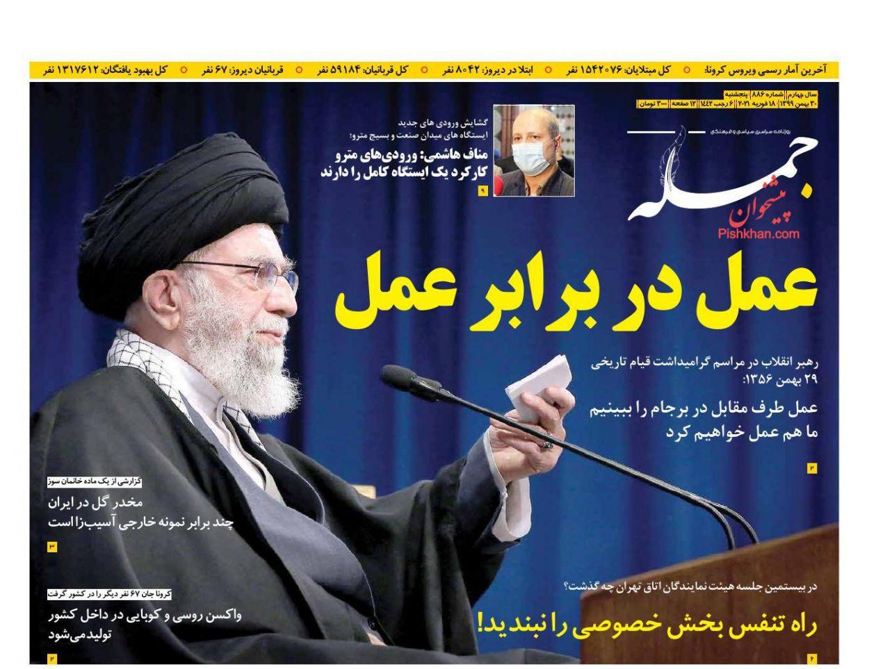 عناوین اخبار روزنامه جمله در روز پنجشنبه ۳۰ بهمن