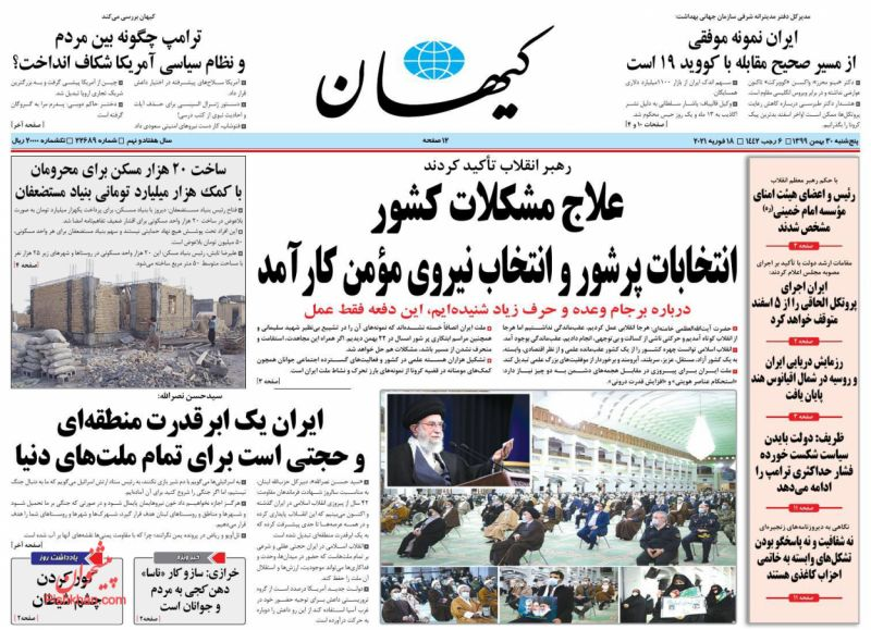 عناوین اخبار روزنامه کيهان در روز پنجشنبه ۳۰ بهمن