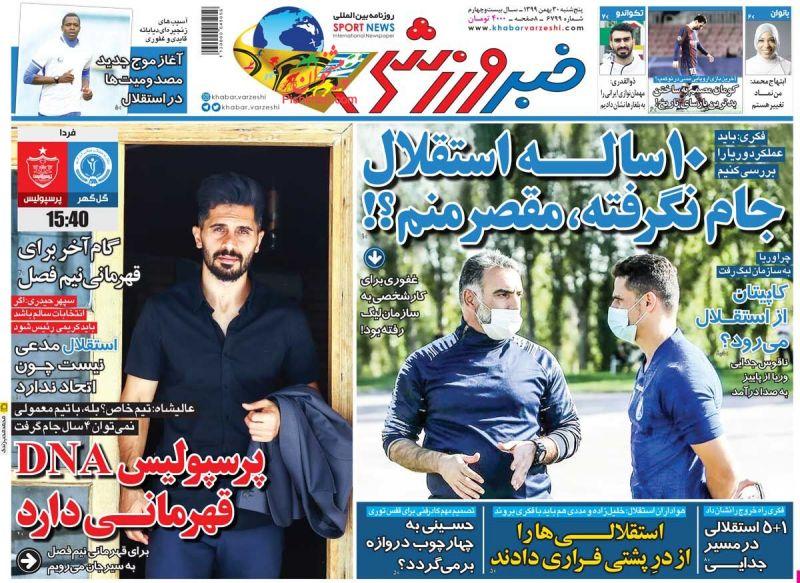 عناوین اخبار روزنامه خبر ورزشی در روز پنجشنبه ۳۰ بهمن