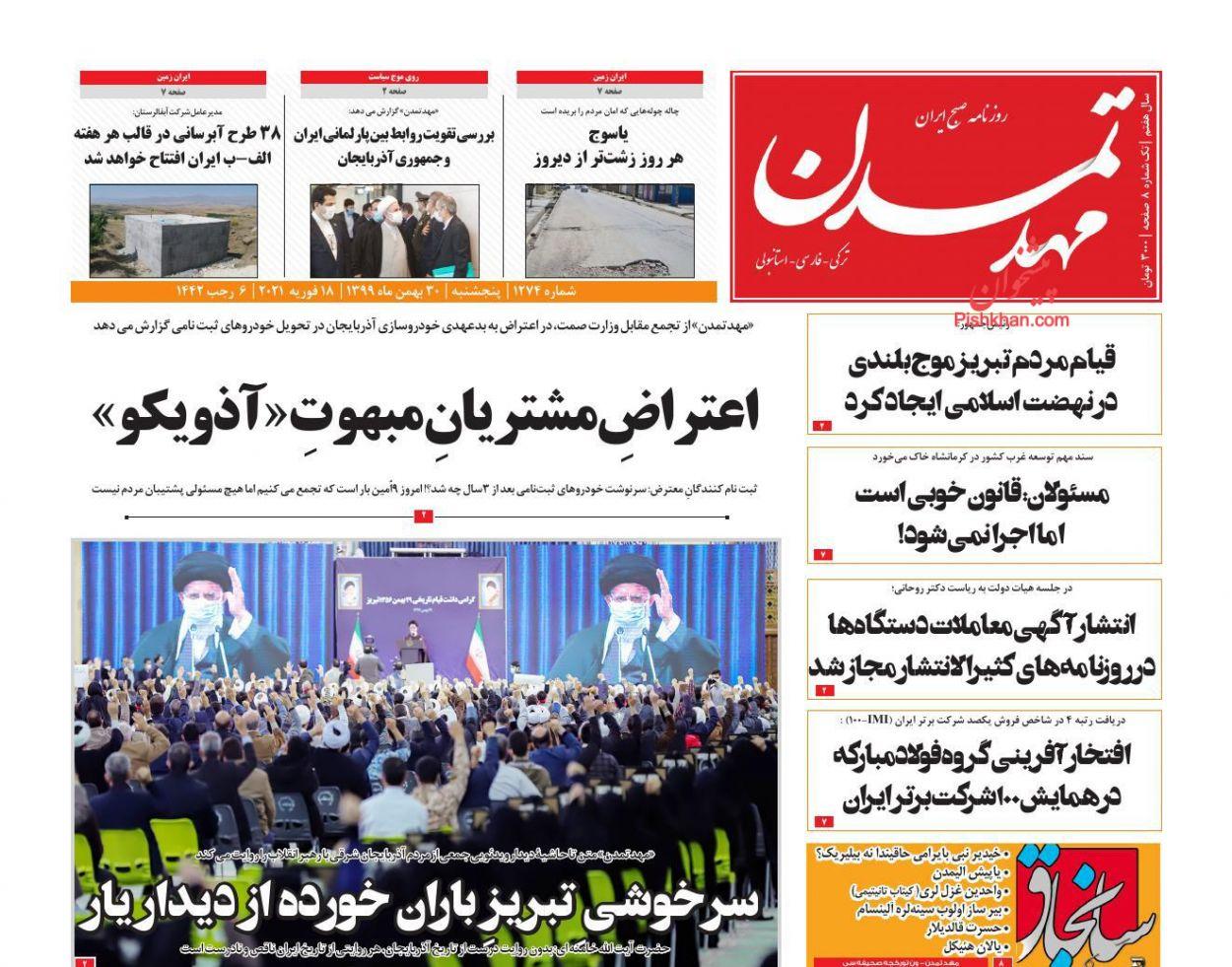 عناوین اخبار روزنامه مهد تمدن در روز پنجشنبه ۳۰ بهمن