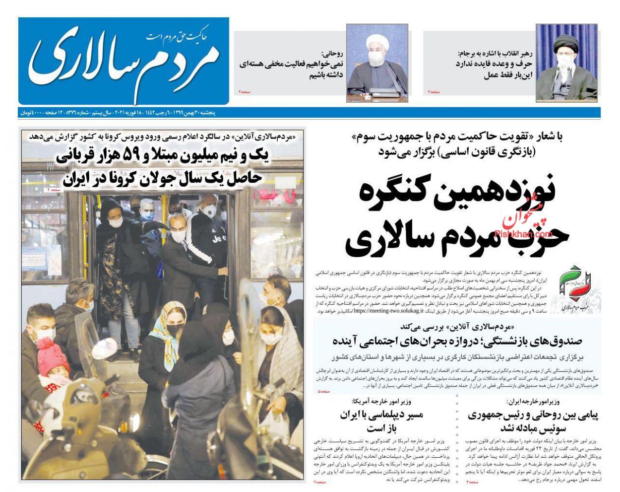 عناوین اخبار روزنامه مردم سالاری در روز پنجشنبه ۳۰ بهمن