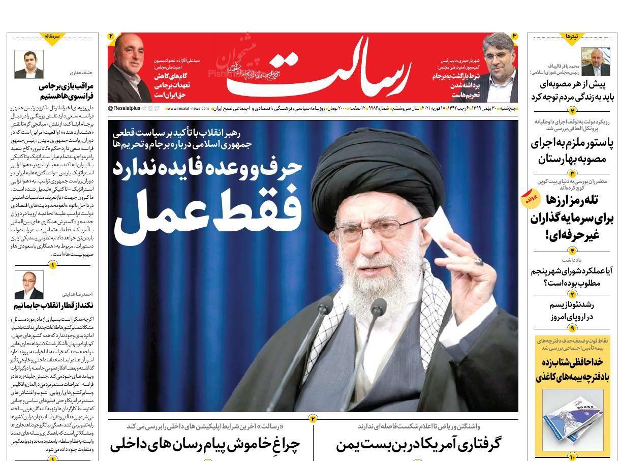 عناوین اخبار روزنامه رسالت در روز پنجشنبه ۳۰ بهمن