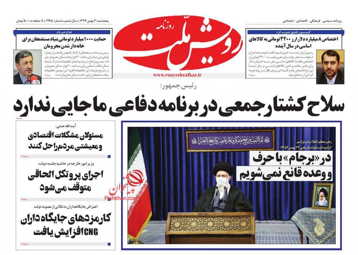 عناوین اخبار روزنامه رویش ملت در روز پنجشنبه ۳۰ بهمن