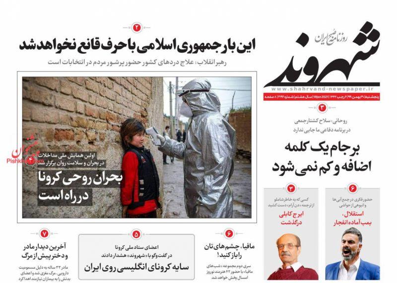 عناوین اخبار روزنامه شهروند در روز پنجشنبه ۳۰ بهمن