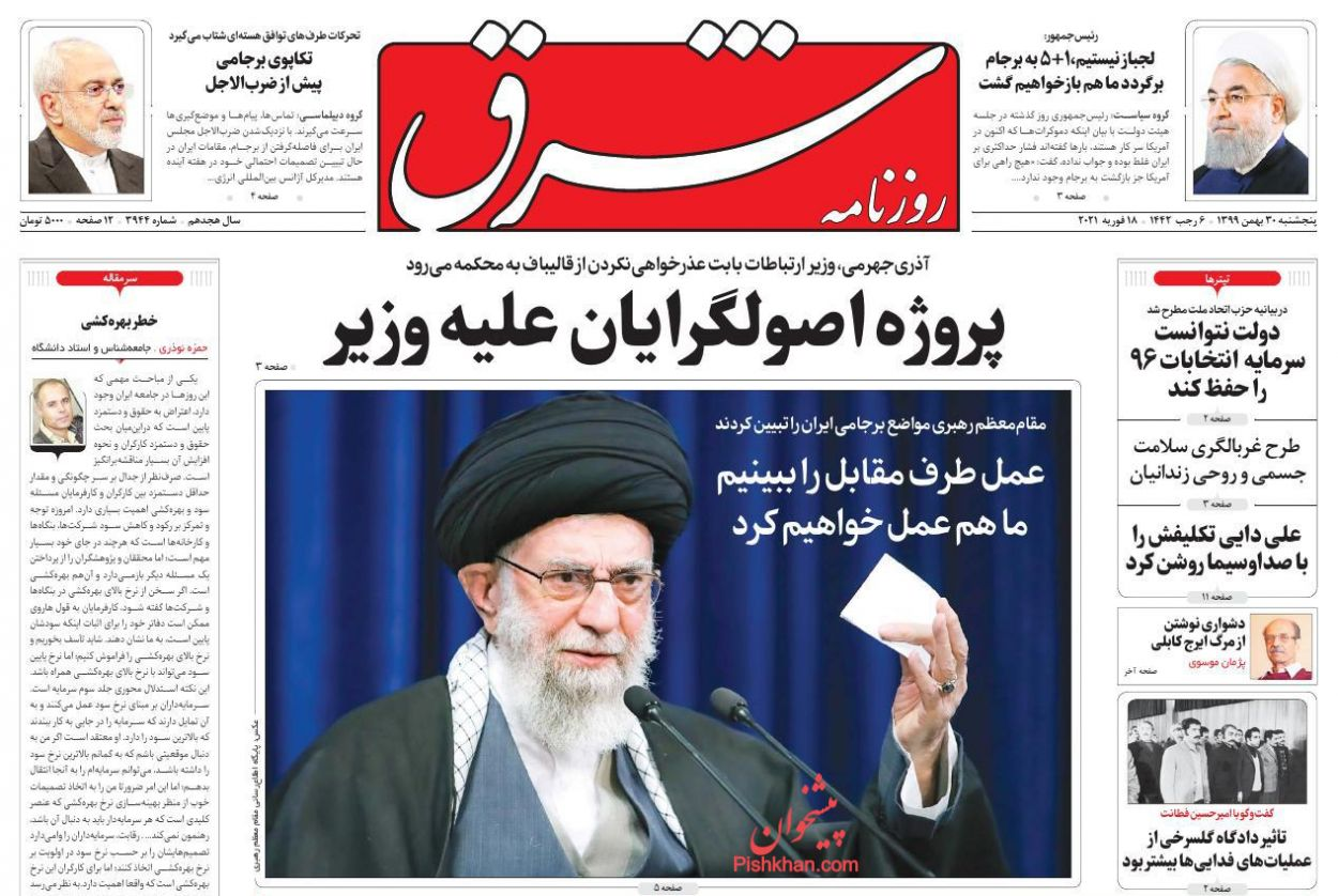 عناوین اخبار روزنامه شرق در روز پنجشنبه ۳۰ بهمن