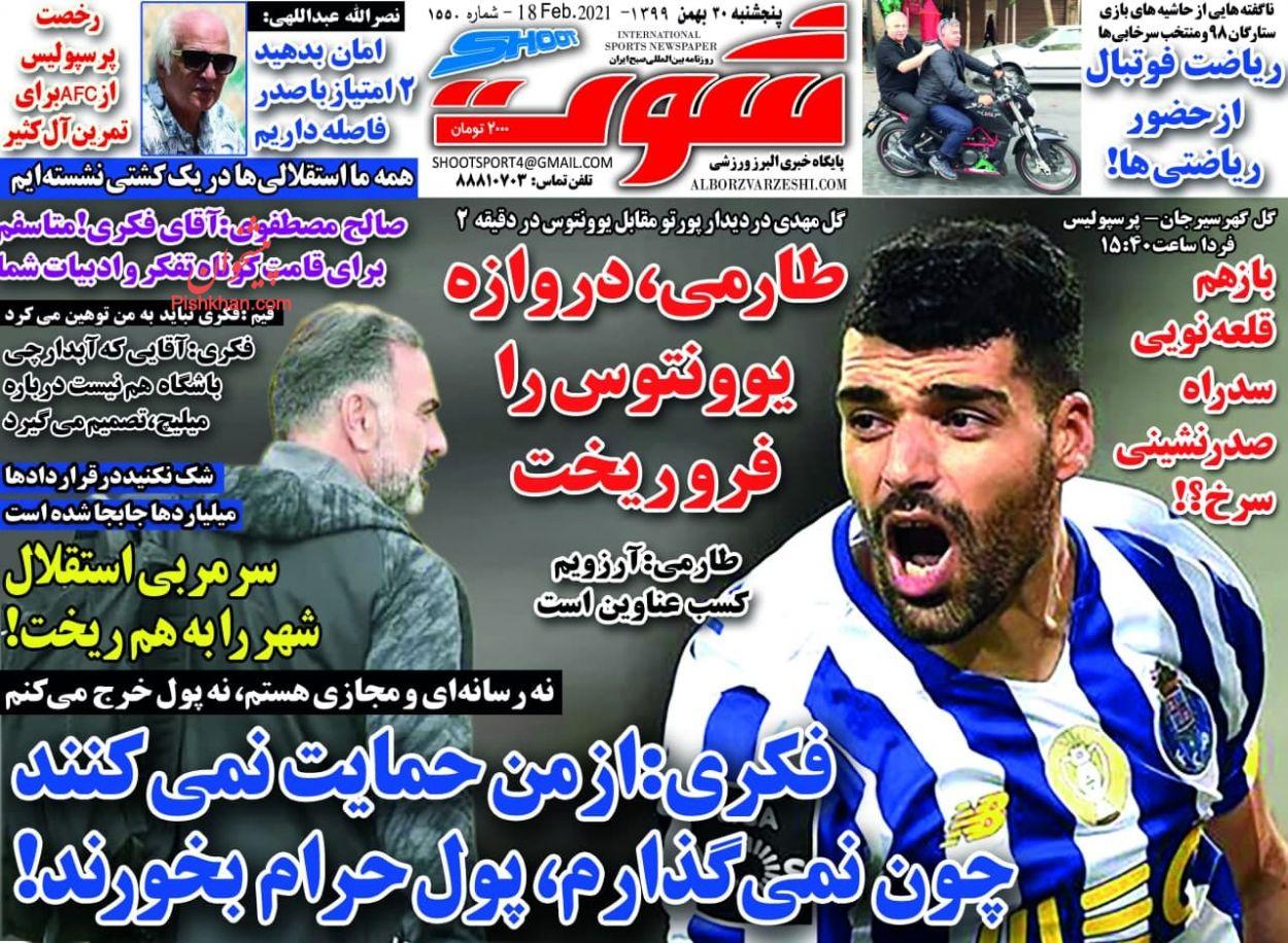عناوین اخبار روزنامه شوت در روز پنجشنبه ۳۰ بهمن