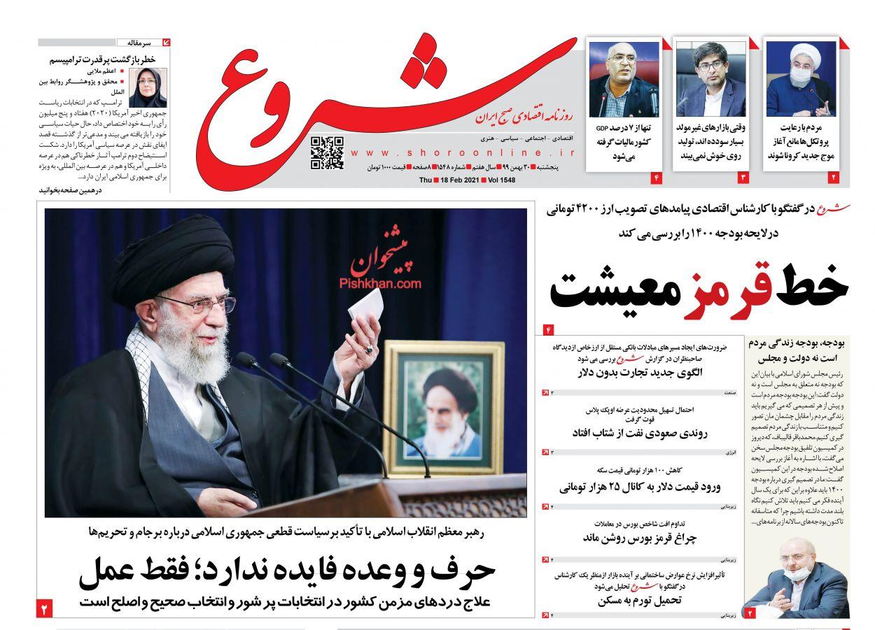 عناوین اخبار روزنامه شروع در روز پنجشنبه ۳۰ بهمن