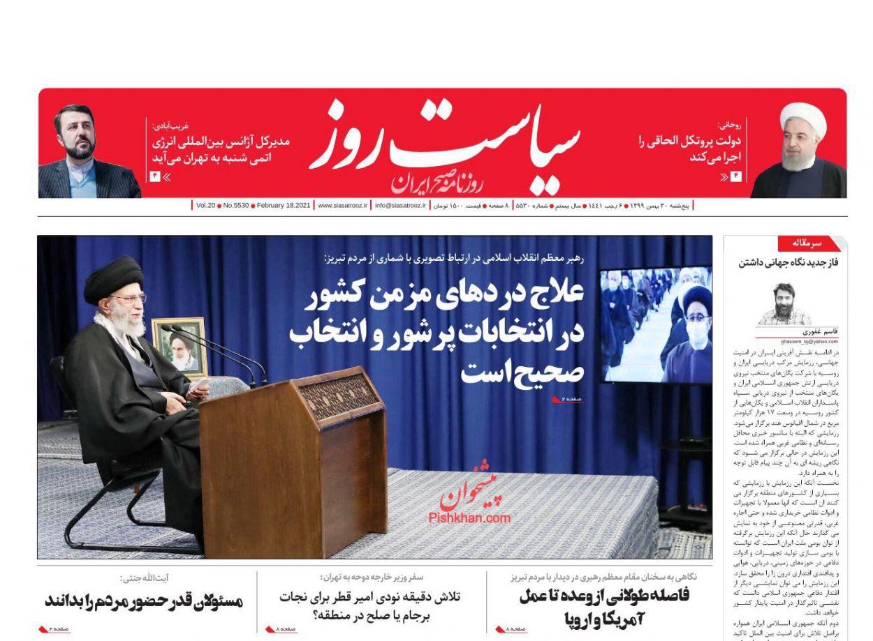 عناوین اخبار روزنامه سیاست روز در روز پنجشنبه ۳۰ بهمن