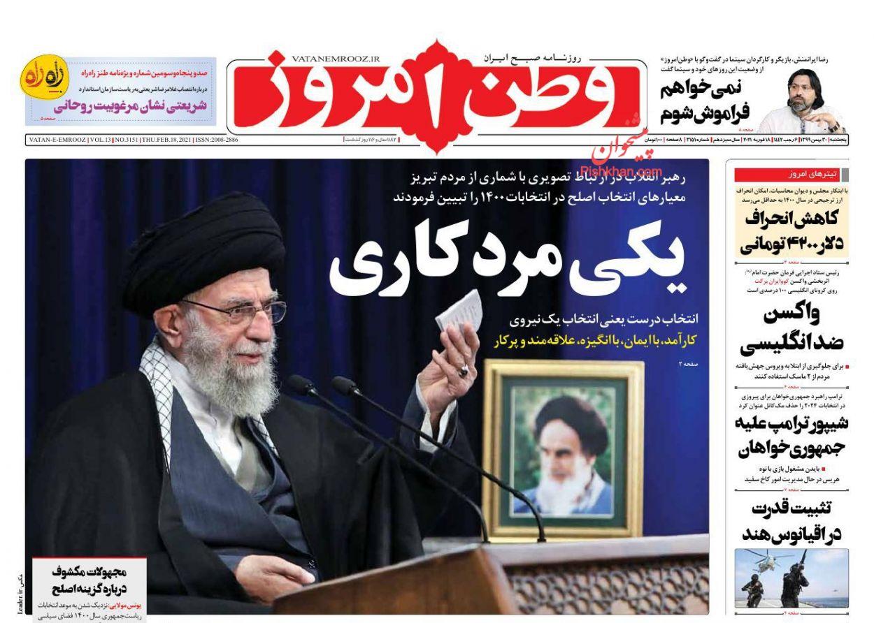 عناوین اخبار روزنامه وطن امروز در روز پنجشنبه ۳۰ بهمن
