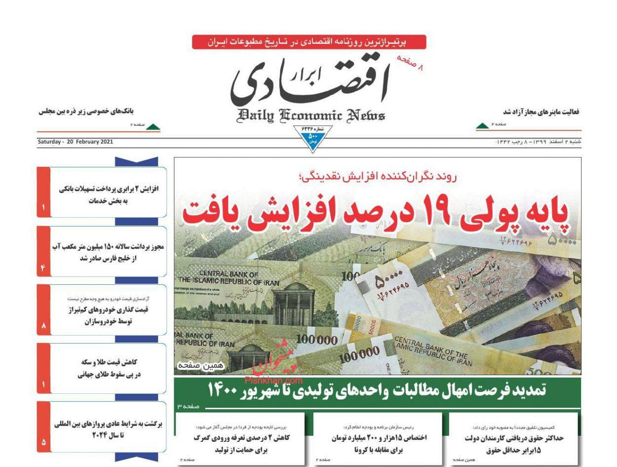 عناوین اخبار روزنامه ابرار اقتصادی در روز شنبه ۲ اسفند