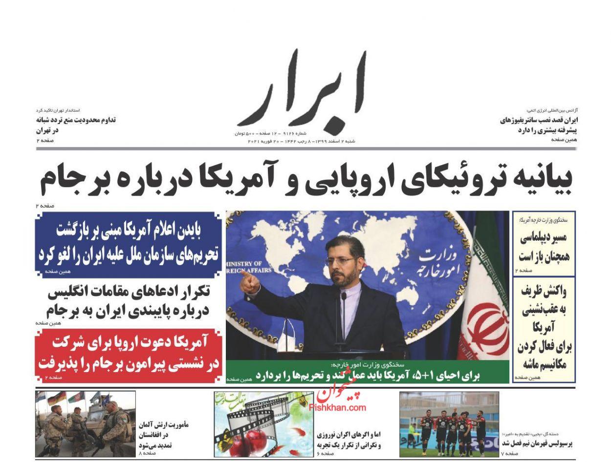 عناوین اخبار روزنامه ابرار در روز شنبه ۲ اسفند