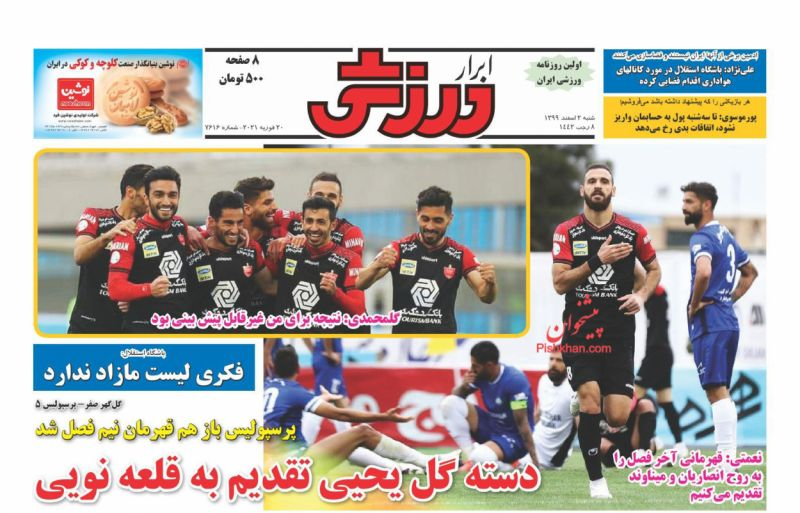 عناوین اخبار روزنامه ابرار ورزشى در روز شنبه ۲ اسفند