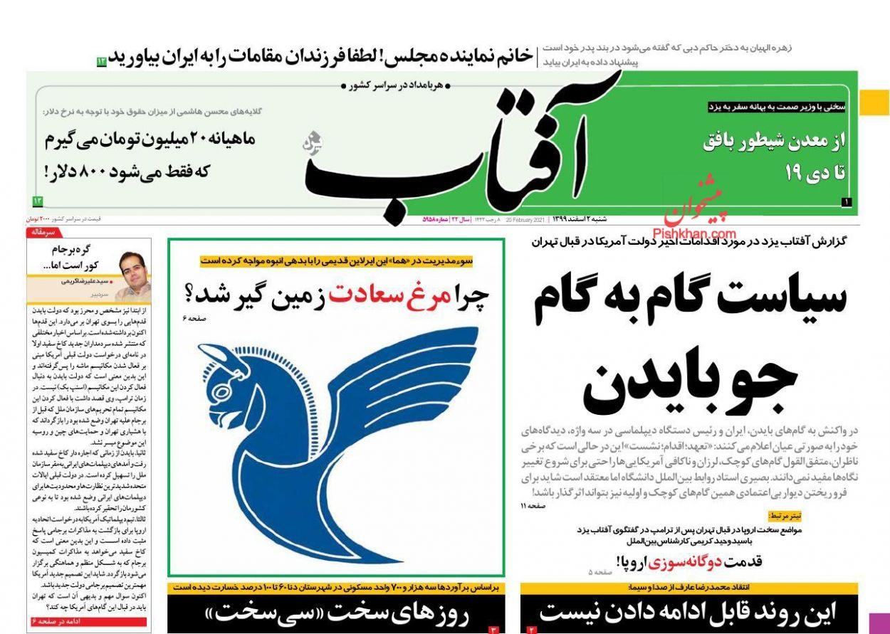عناوین اخبار روزنامه آفتاب یزد در روز شنبه ۲ اسفند