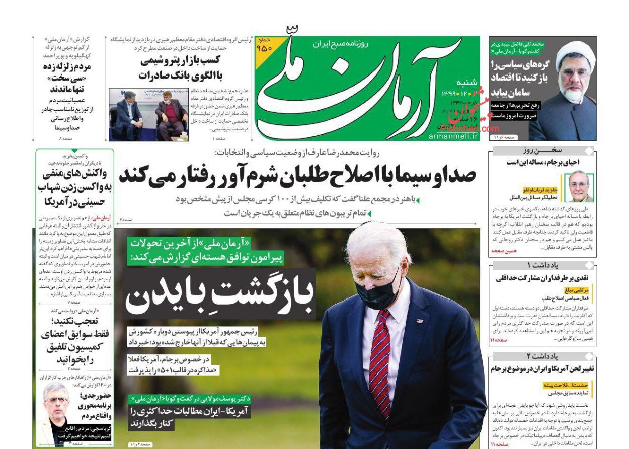 عناوین اخبار روزنامه آرمان ملی در روز شنبه ۲ اسفند