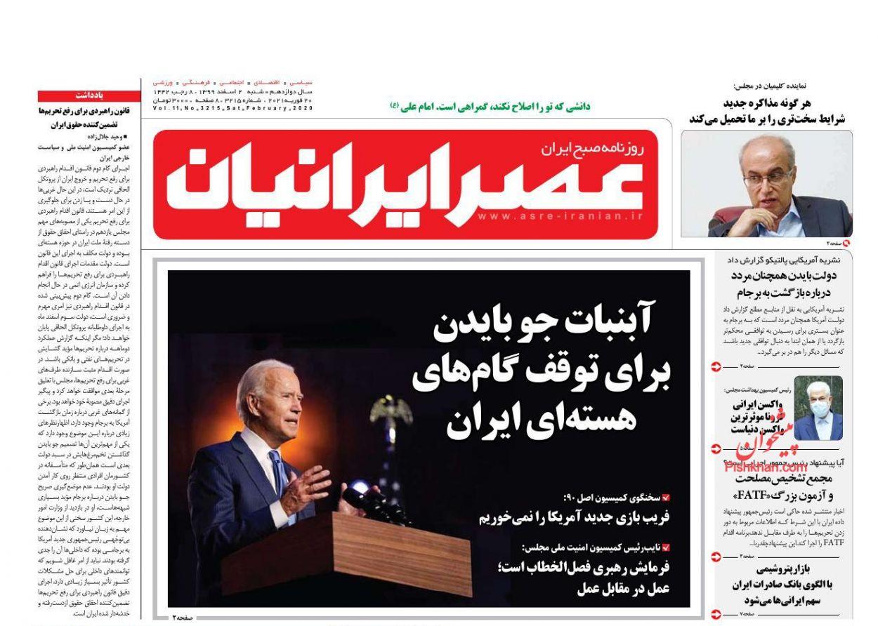 عناوین اخبار روزنامه عصر ایرانیان در روز شنبه ۲ اسفند