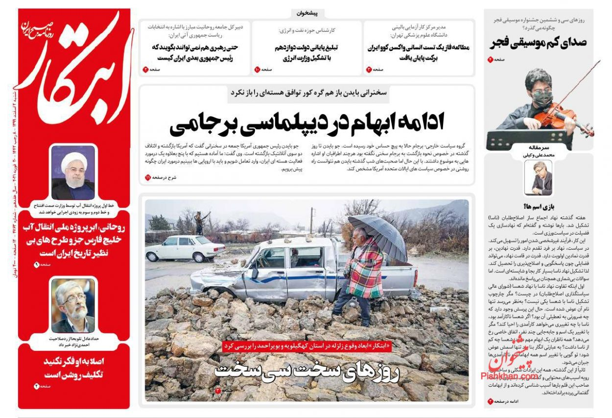 عناوین اخبار روزنامه ابتکار در روز شنبه ۲ اسفند