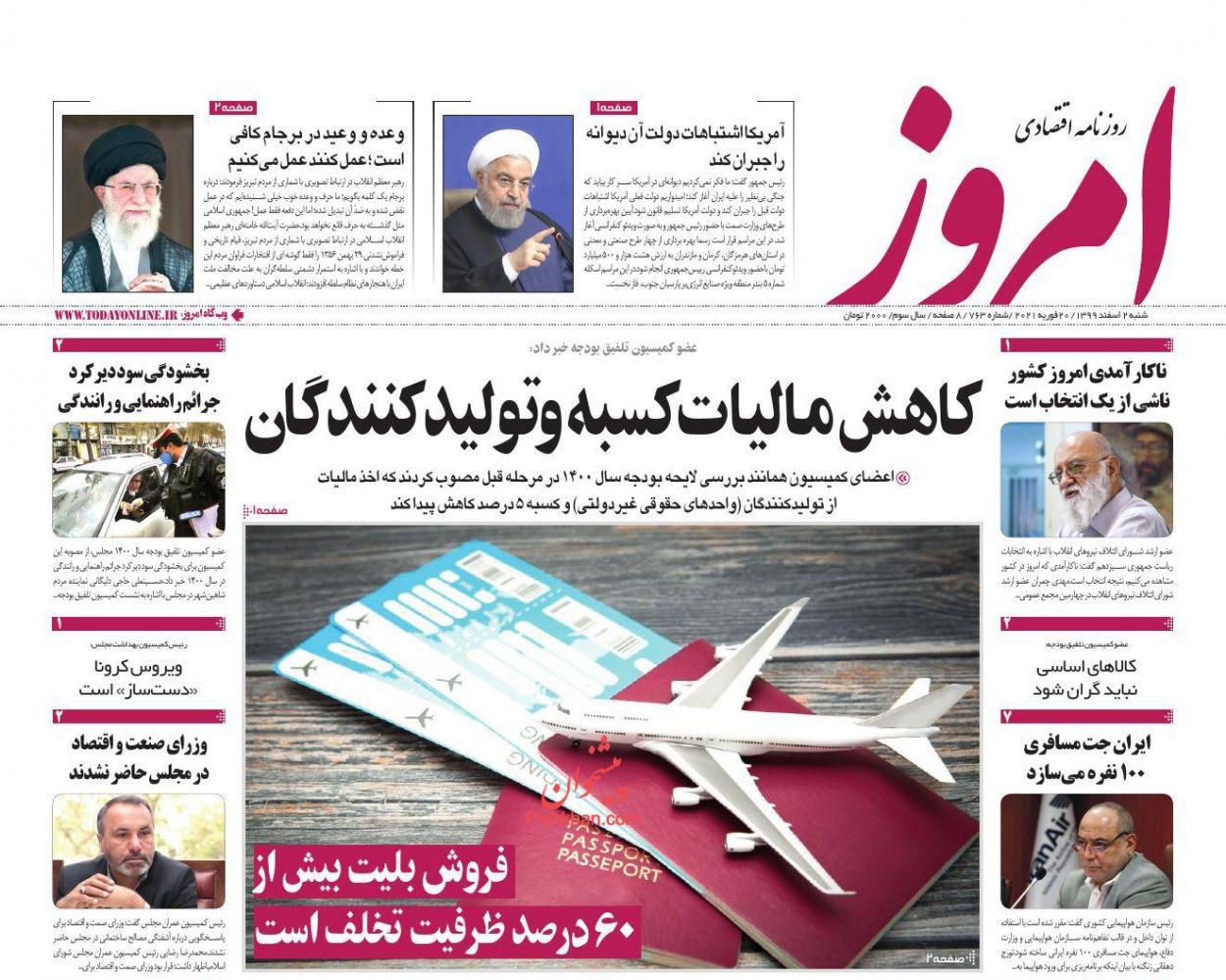عناوین اخبار روزنامه امروز در روز شنبه ۲ اسفند