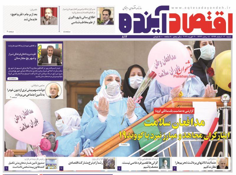 عناوین اخبار روزنامه اقتصاد آینده در روز شنبه ۲ اسفند