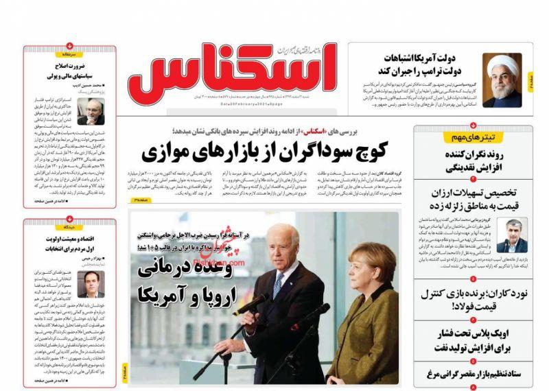 عناوین اخبار روزنامه اسکناس در روز شنبه ۲ اسفند