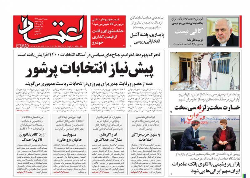عناوین اخبار روزنامه اعتماد در روز شنبه ۲ اسفند