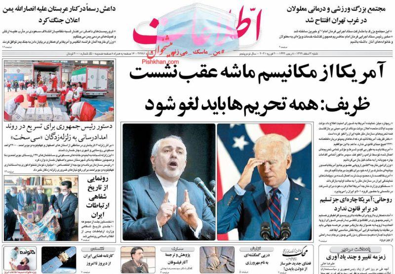 عناوین اخبار روزنامه اطلاعات در روز شنبه ۲ اسفند